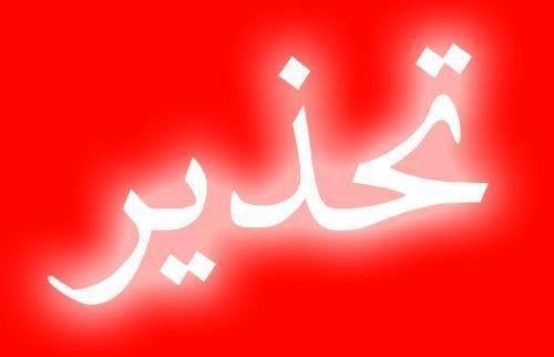 قمامة المعلومات للأردنيين فقطمن هو المرسل الغامض