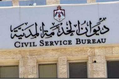 الخدمة المدنية يُعلن عن دفعة تعيينات في وزارة التربية والتعليم لتخصصات دراسية