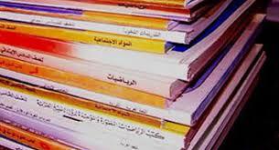 موعد تسليم الكتب في المدارس الحكومية