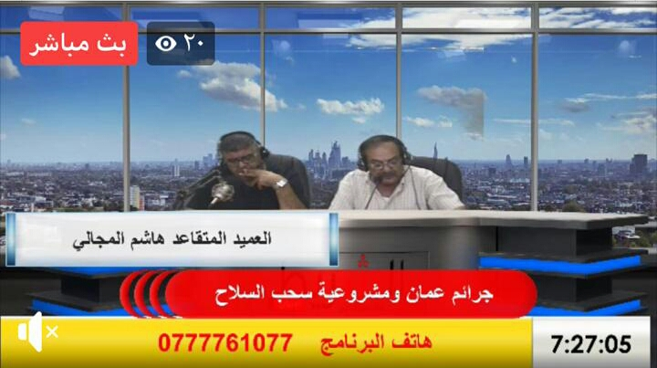 جرائم عمان ومشروعية سحب السلاح