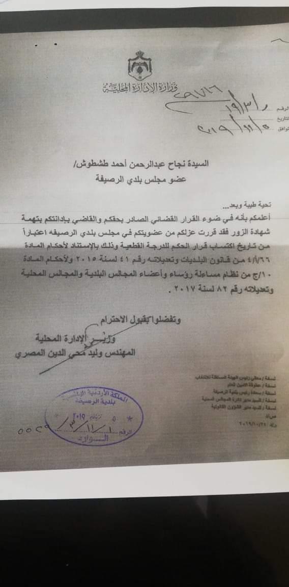 حسب ما انفرد به الشريط الأخباري  بقرار محكمة  طشطوش خارج مجلس بلدي الرصيفة