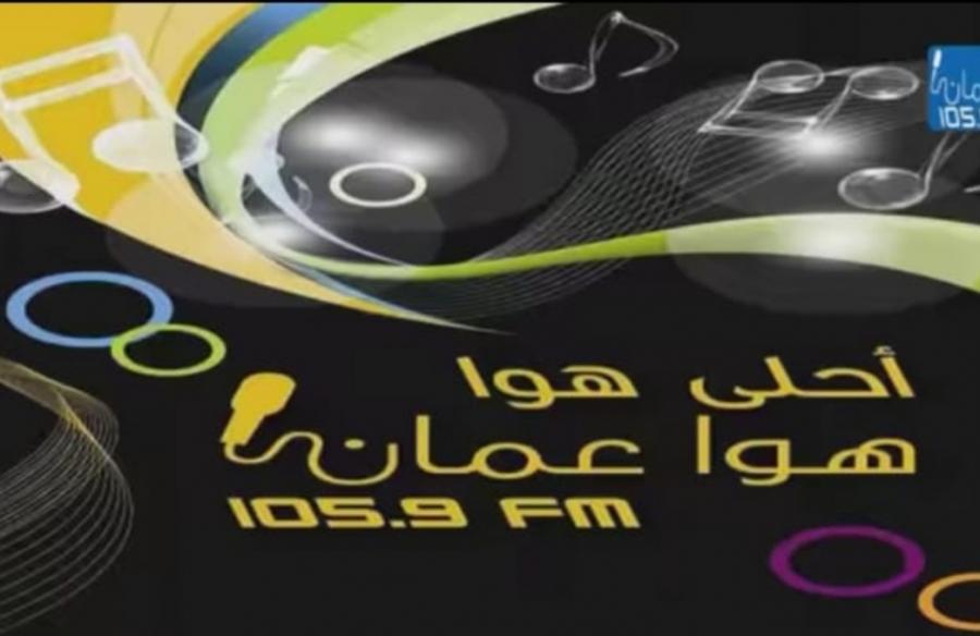 البث المباشر لأذاعة هوا عمان من الباقورة غدآ الأربعاء