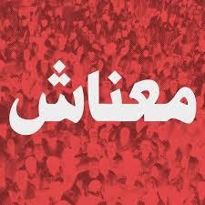 60 من الأردنيين يشعرون بالقلق إزاء أوضاعهم المادية