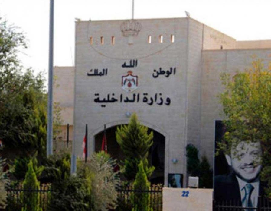 وزارة الداخلية تدفع بدل ايجارات سنوية لمساكن فارغة منذ أعوام