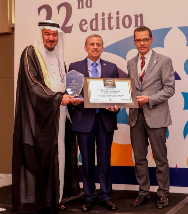 اتحاد المستشفيات العربية يمرم الدكتور فوزي الحموري