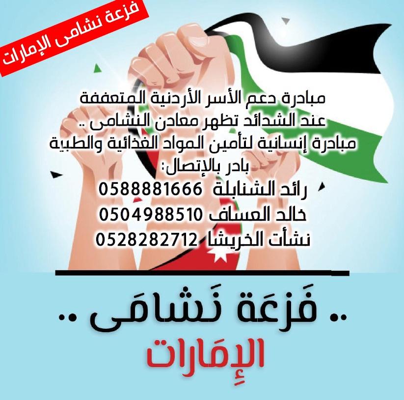 مبادرة اردنية لابناء الجالية الاردنية بالامارات لمساعدة العائلات المحتاجة