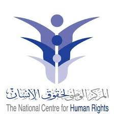 إلى متى سيبقى المركز الوطني لحقوق الانسان بلا مفوض عام وهل سيفتح باب الترشح