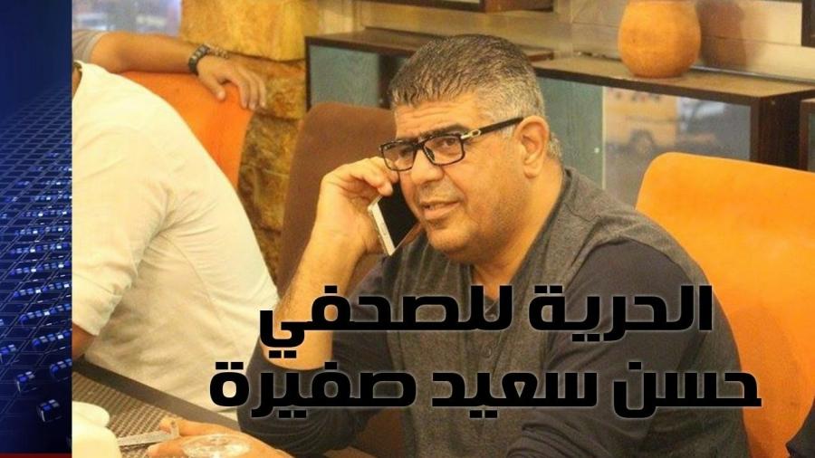 الحرية للصحفي حسن سعيد صفيرة