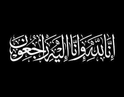 شقيق الزميل خالد الزبيدي في ذمة الله