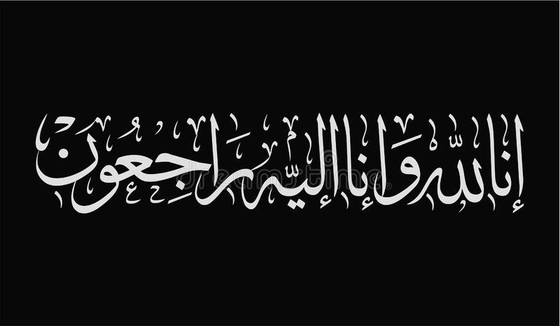 الحاج اسامة محمد خضر الشولي في ذمة الله