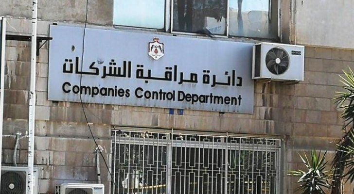 نظام جديد لتصفية الشركات في الأردن تفاصيل