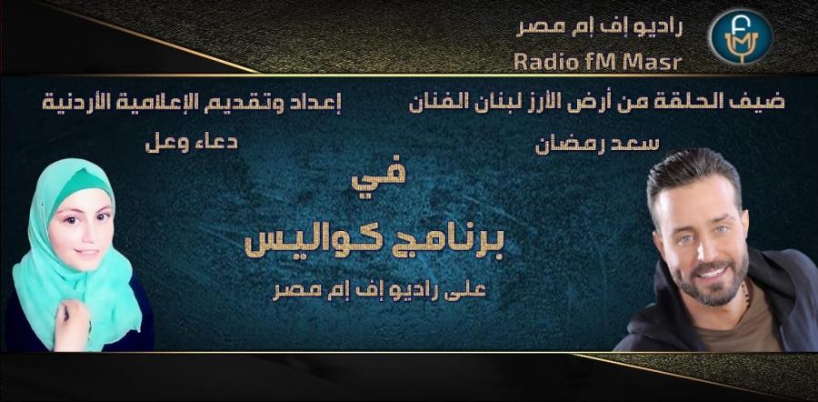 سعد رمضان ضيف دعاء وعل في برنامج كواليس على راديو إف إم مصر