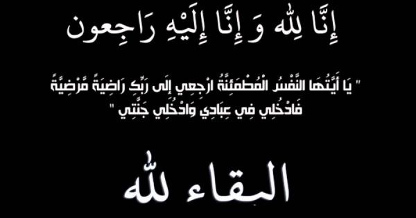 جامعة الزرقاء الخاصة تنعى رئيسها الأسبق د محمود الوادي