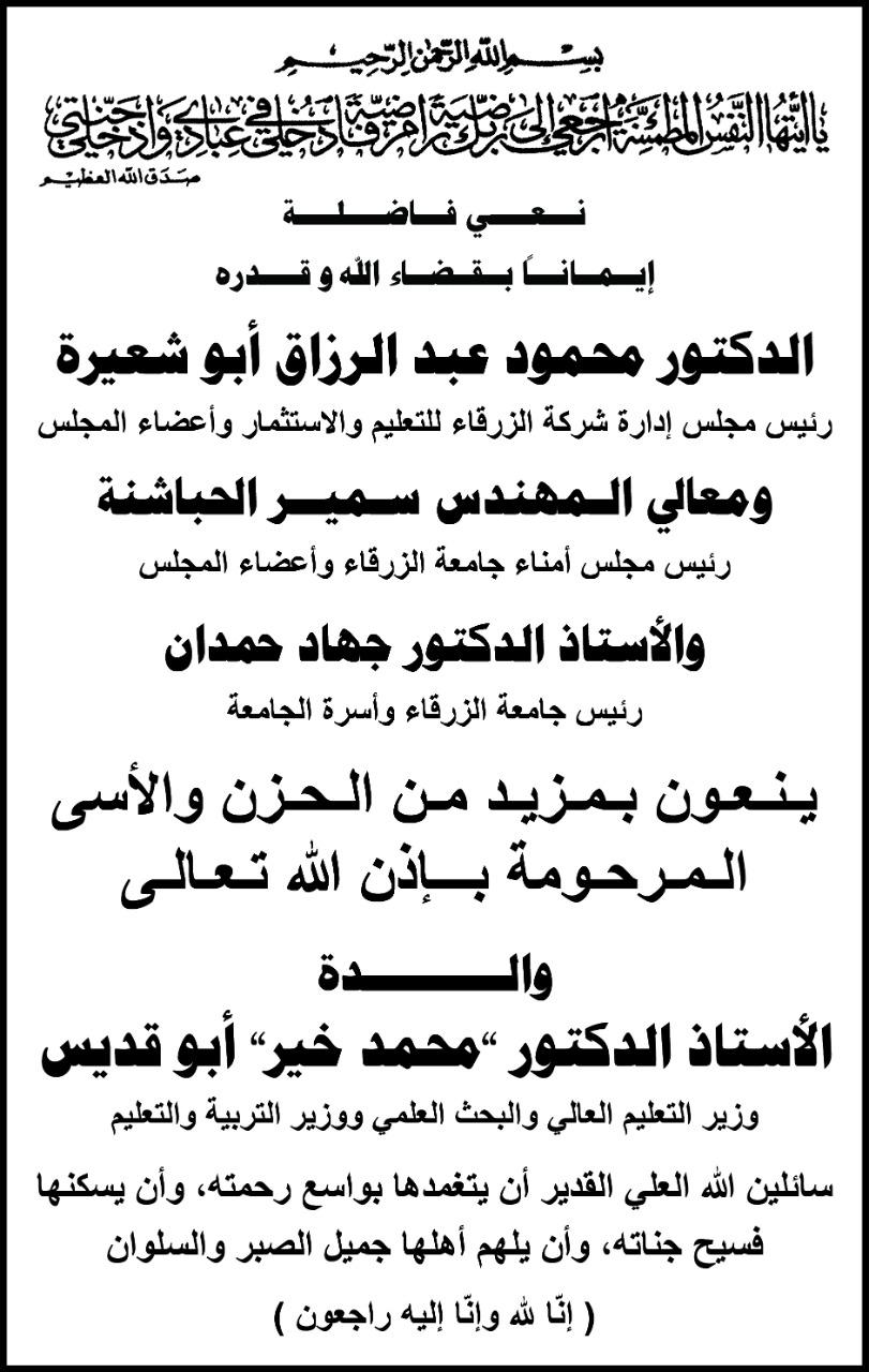 جامعة الزرقاء الخاصة تنعى والدة الأستاذ الدكتور محمد خير أبو قديس