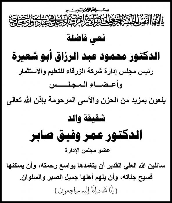 جامعة الزرقاء الخاصة تنعى عمة الدكتور عمر وفيق صابر