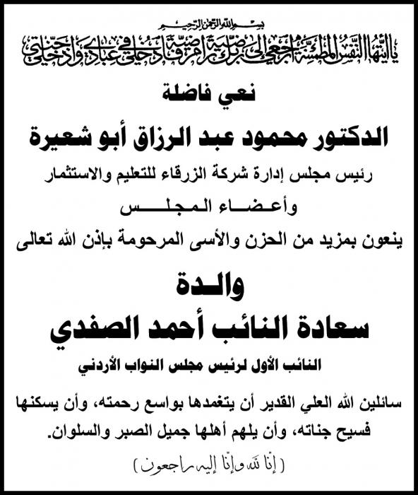 جامعة الزرقاء الخاصة تنعى والدة النائب احمد الصفدي