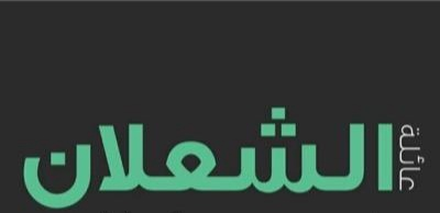 آل الشعلان  نؤكد وقوفنا الكامل خلف جلالة الملك عبد الله الثاني بن الحسين حفظه الله وولي عهده الأمين