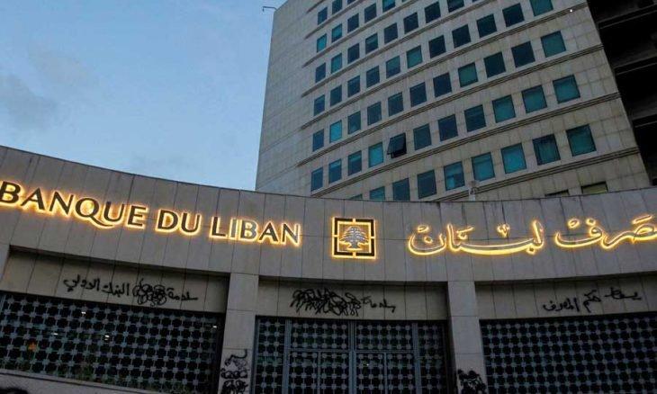 بنوك أجنبية كبرى تقطع علاقاتها مع المركزي اللبناني وتعزل قطاعه المصرفي تدريجياً عن النظام المالي العالمي