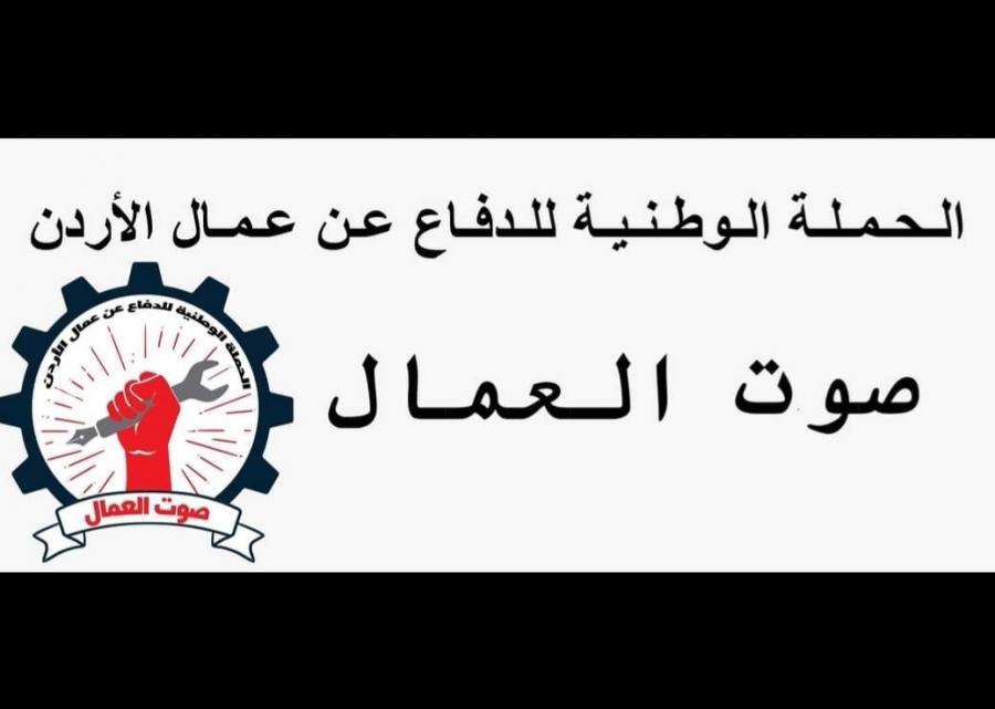 بيان صادر عن الملتقى التأسيسي للمنبر العمالي العربي المناهض للإمبريالية