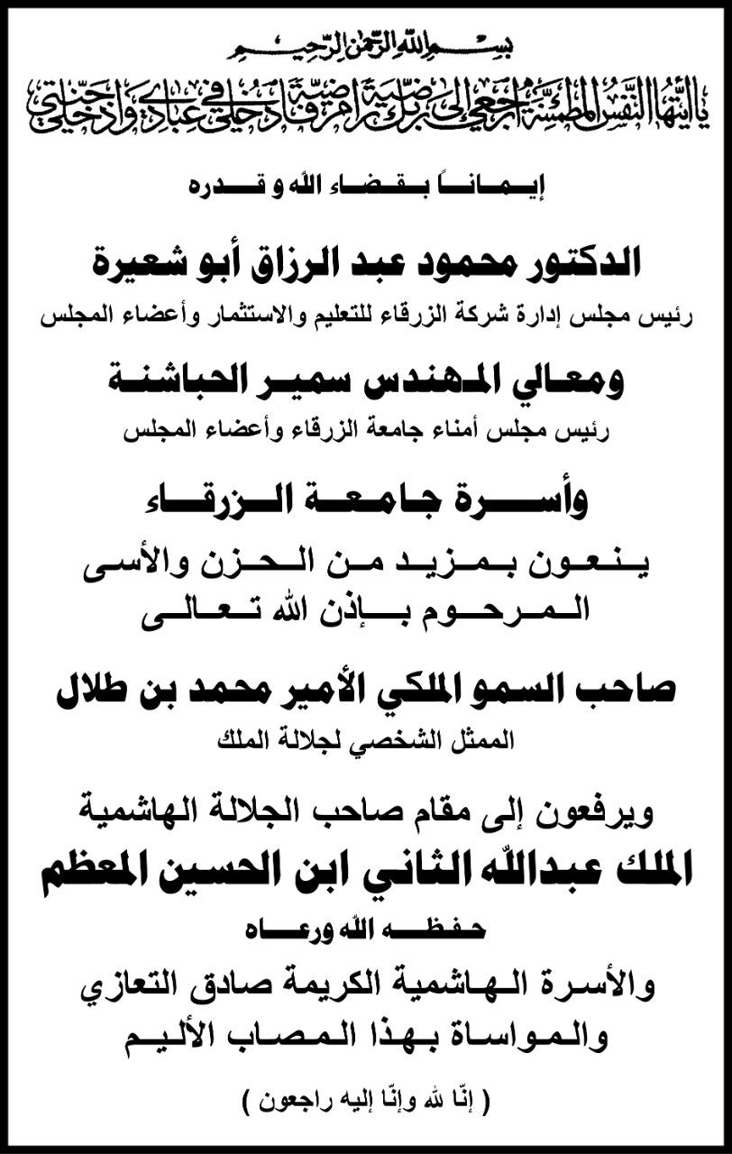 ابو شعيرة ومجلس إدارة شركة الزرقاء للتعليم والاستثمار ينعون المغفور له الأمير محمد بن طلال