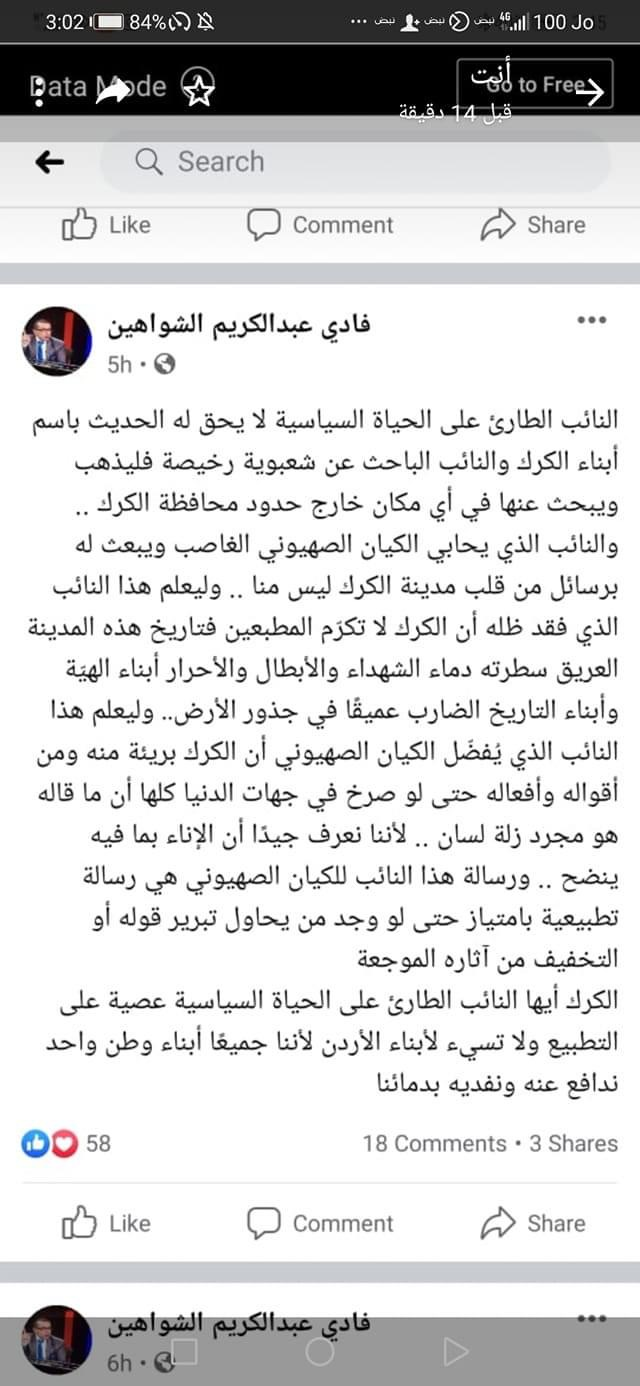 النائب غازي الذنيبات يوضح تفاصيل شكواه على الزميل فادي العمرو