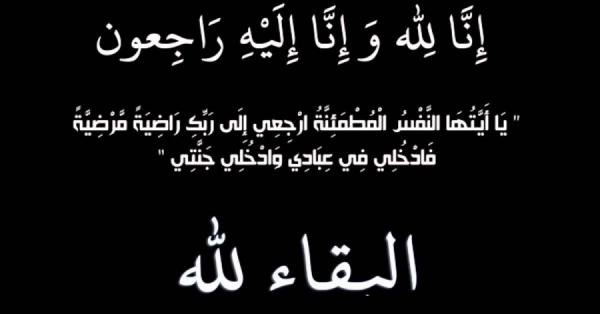 عائشة عبدالله العادي الملكاوي في ذمة الله