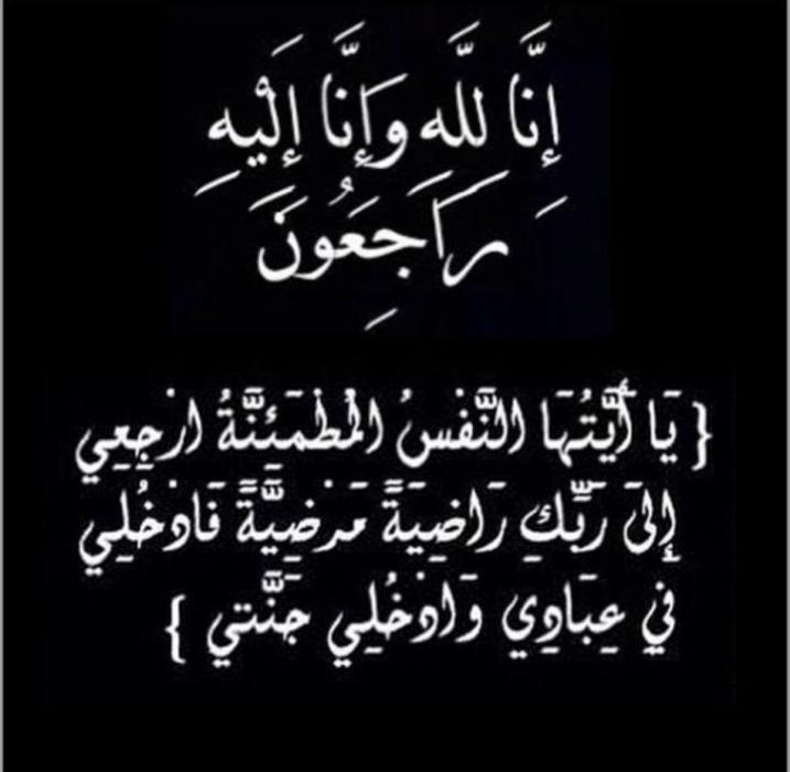 العين البزايعة ينعى المغفور له بإذن الله الوزير الأسبق  احمد ال خطاب