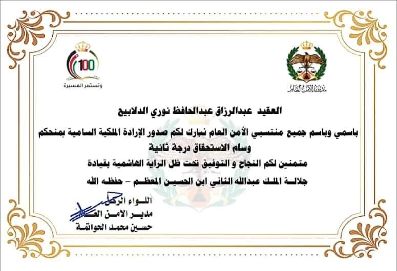 منح الدكتور العقيد عبد الرزاق الدلابيح وسام الاستحقاق الملكي