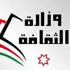 وزارة الثقافة تطلق حملة للاحتفال بالأعياد الوطنيّة