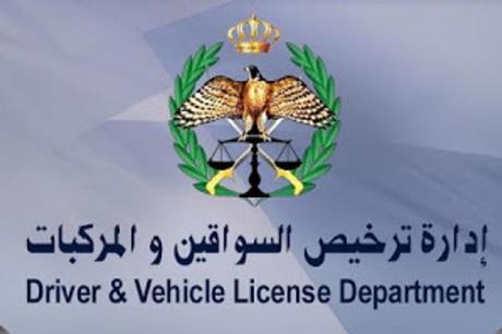 إدارة الترخيص والسواقين تعتذر عن إستقبال المواطنين يوم غدا الخميس