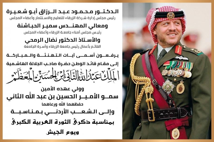 الدكتور محمود أبو شعيرة يهنئ جلالة الملك