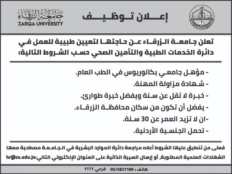 إعلان توظيف بجامعة الزرقاء الخاصه