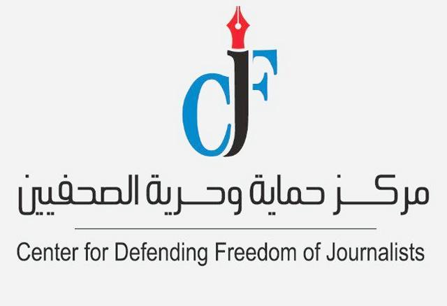 حماية الصحفيين يثمن الغاء النواب للمادة 10 من مشروع قانون    النزاهة ومكافحة الفساد