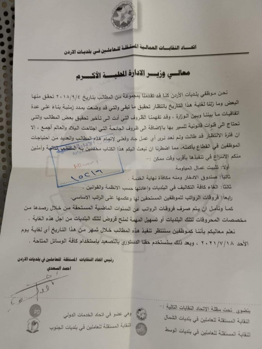 العاملين في البلديات يمهلون وزارة الإدارة المحلية شهر لتنفيذ مطالبهم ويهددون بالتصعيد