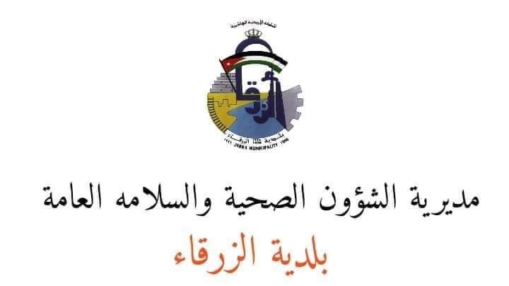 بلدية الزرقاء تهيب بكافة المنشأت التي تم فتحها تدريجياً بمراجعة دائرة الشؤون الصحية