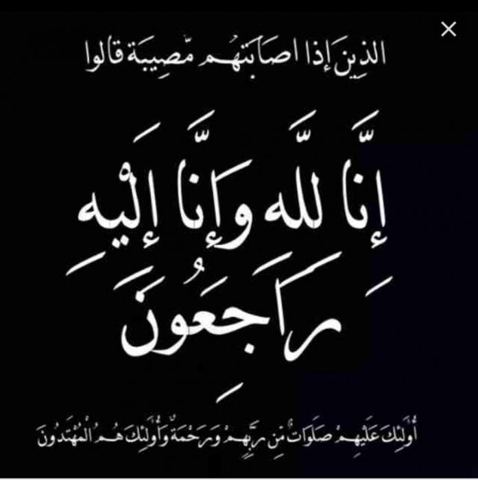عم الزميل الأعلامي د موسى العوضات في ذمة الله