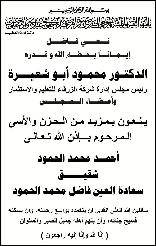 الدكتور محمود أبو شعيرة ينعى شقيق العين فاضل الحمود