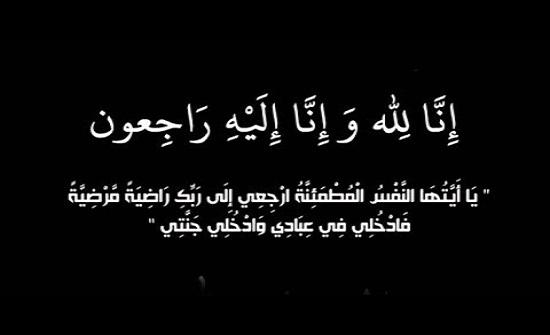 والدة اللواء الطيار المتقاعد يحيى احمد الكرايمة في ذمة الله