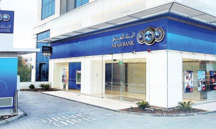 زيادة أرباح البنك العربي في الأردن 20