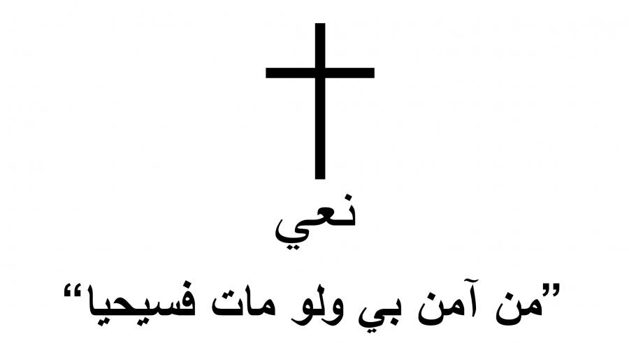 والدة النائب الباشا أيمن مدانات في ذمة الله