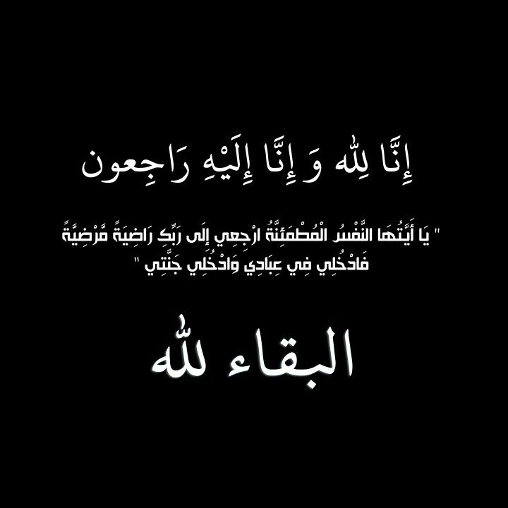 والدة د محمد سامي الخصاونة مقرر مجلس السياسات الوطني في ذمة الله