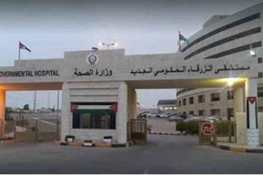 فصل ثلاثة أطباء وممرضين من مستشفى الزرقاء الحكومي لتغيبهم عن عملهمأسماء