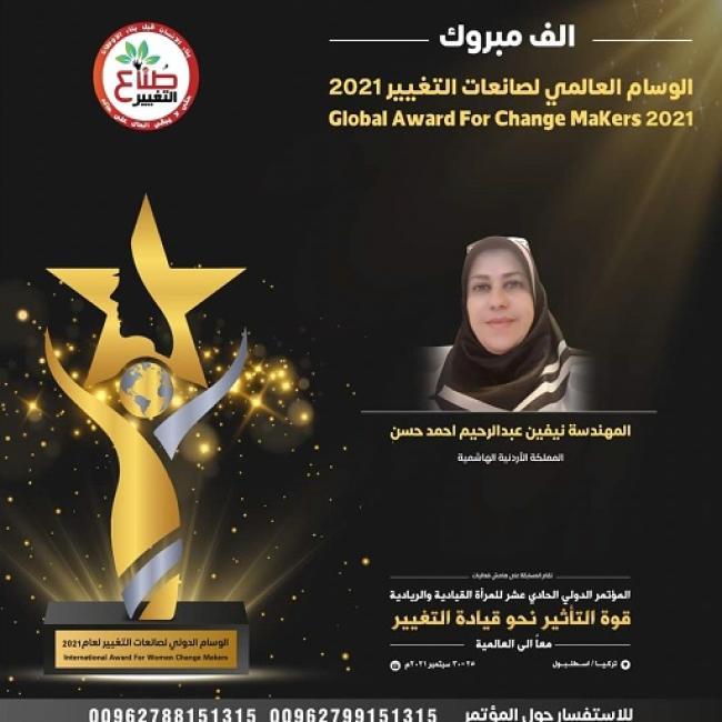أردنية تحصل على الوسام العالمي لصانعات التغيير لعام 2021
