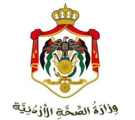 تمهيد الطريق لخصخصة القطاع الطبي الحكومي  مصيبة ستقع على رأس الأردنيين المسحوقين