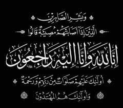 الشيخ سليمان ابوخرمة ينعى المغفور له بأذن الله احمد مسلم